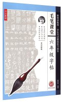 Grade 6 classroom copybook brush multifunction edition scent of ink China(Chinese Edition) ebook