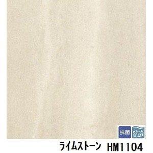 サンゲツ 住宅用クッションフロア ライムストーン 品番HM-1104 サイズ 182cm巾×9m B07PD28LVX