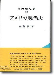Amerika gendaishi (Sekai gendaishi) (Japanese Edition)