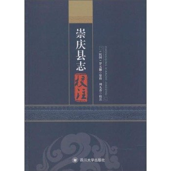 Download Sung Hing County School Notes(Chinese Edition) ebook