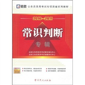 civil service recruitment examination series of textbooks for 2010-2011 special breakthrough album. common sense (with learning card 1)(Chinese Edition) - Break Common Card
