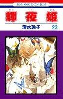 輝夜姫 (23) (花とゆめCOMICS)
