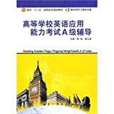 img - for College English Test A-counseling (second five-vocational) ( with CD, 1) book / textbook / text book