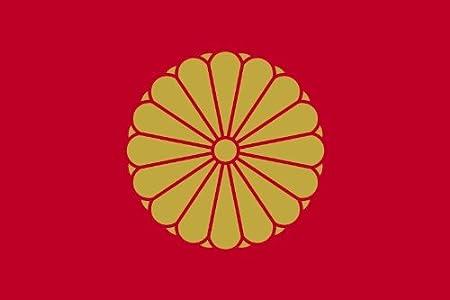 Japón Imperial emperador japonés de 152,4 cm x3 bandera: Amazon ...