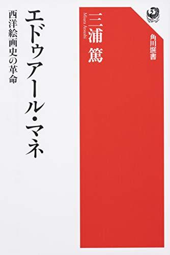 エドゥアール・マネ 西洋絵画史の革命 (角川選書)