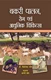 Bakri Palan: Rog Evam Aadhunik Chikitsa (Goat Production: Disease And Treatment)