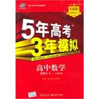 High School Math Elective 2-3 - A version of 5 years who teach 3-year simulation of entrance - New Curriculum -5.3 synchronization(Chinese Edition) pdf epub