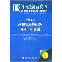 Book Henan Economic Situation Analysis and Prediction. 2011 (with reading cards)