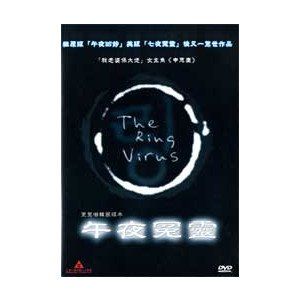 Ring Virus [Alemania] [DVD]: Amazon.es: Ring Virus: Cine y Series TV