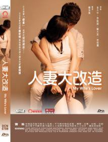 Amazon Com My Wife S Lover Region 3 Dvd Non Usa Region