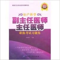 Book Physician director. deputy director of obstetrics and gynecology physician Title Examination Problem Sets - senior health professional and technical qualification examinations -2012 the latest version(Chinese Edition)