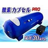 高圧酸素カプセル【エアリス プロ/airlis PRO】最大気圧30kPaまで対応可能!