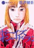 ボーイズ・オン・ザ・ラン 5 (ビッグコミックス)