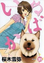 Inu-baka Comic set Vol.1 to 22 (Japanese)