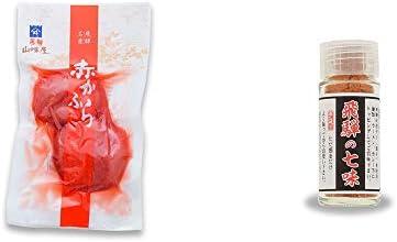 [2点セット] 飛騨山味屋 赤かぶら【小】(140g)・手造り 飛騨の七味(15g)