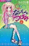ないしょのつぼみ (6) (ちゃおフラワーコミックス)