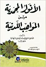 Book الأنوار المحمدية من المواهب اللدنية - كرتونيه