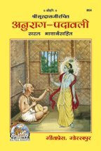 Download Anurag-Padavali)Code-864 [PaperbackCode-864 pdf