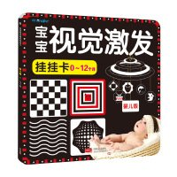 Download Baby hanging on visual excitation card: 0 to 12 months old edition(Chinese Edition) pdf epub