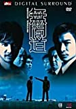 Infernal Affairs (Limited Collector's Edition) Trilogy 6 disc Boxset
