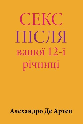 Download Sex After Your 12th Anniversary (Ukrainian Edition) ebook