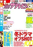 Monthly The Television metropolitan area Edition March 2014 Issue [magazine] cover: Jun Matsumoto (Japan Import)