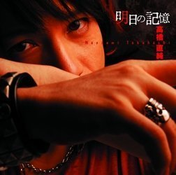 ASHITA NO KIOKU(BLACK BLOOD BROTHERS OPENING THEME) by NAOZUMI TAKAHASHI (2006-10-25)