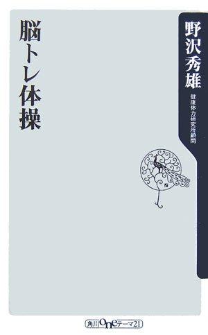 脳トレ体操 (角川oneテーマ21)