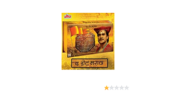 Download The Great Maratha Tv Serial