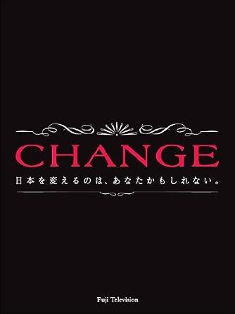 「CHANGE ドラマ」の画像検索結果