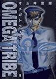 Omega tribe 9 (ビッグコミックス)