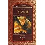 Joan of Arc(Chinese Edition)