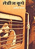 img - for Ladies Coup  (Novel in Hindi) book / textbook / text book