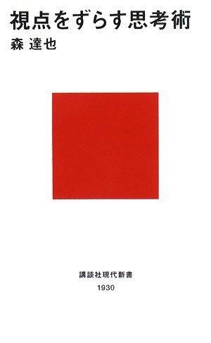 視点をずらす思考術 (講談社現代新書 1930)