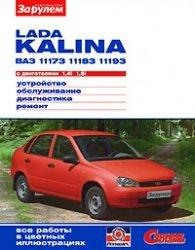 Price comparison product image Lada Kalina Vaz-11173,  -11183,  -11193 engine 1, 4 i. 1, 6 i device,  service,  diagnostics,  repair The Illustrated Guide. (His own) / Lada Kalina VAZ-11173,  -11183,  -11193 s dvigatelem 1, 4i,  1, 6i Ustroystvo,  obsluzhivanie,  diagnostika,  remont Illyustrirovannoe rukovodstvo. (Svoimi silami)