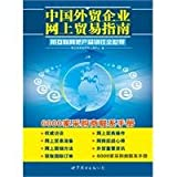 Chinese foreign trade enterprises online trading guide(Chinese Edition)