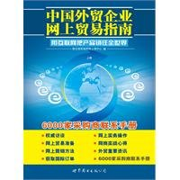 Chinese foreign trade enterprises online trading guide(Chinese Edition) by Shanghai World Book Publishing Pub. Date :2010-03