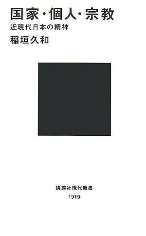 国家・個人・宗教 ~ 近現代日本の精神 (講談社現代新書)