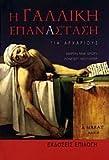 img - for i galliki epanastasi gia archarious book / textbook / text book