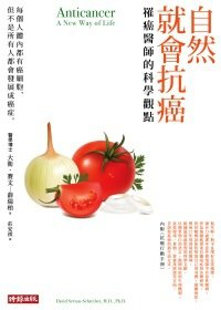 Anticancer: A New Way of Life (Chinese Edition) ebook