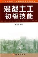 concrete worker primary skills(Chinese Edition) pdf