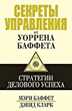 img - for Warren Buffett s management secrets Sekrety upravleniya ot Uorrena Baffeta In Russian book / textbook / text book