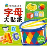 Download Baby puzzle big sticker: big letters stickers(Chinese Edition) pdf