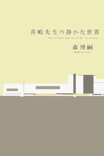 喜嶋先生の静かな世界 (100周年書き下ろし)