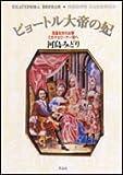 ピョートル大帝の妃―洗濯女から女帝エカチェリーナ一世へ