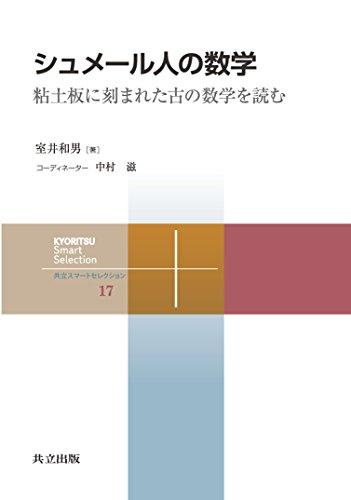 シュメール人の数学: 粘土板に刻まれた古の数学を読む (共立スマートセレクション)