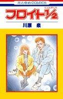 フロイト1/2 (花とゆめCOMICS (905))