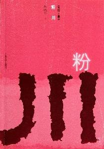 Download Fen Chuan (Chinese Edition) ebook