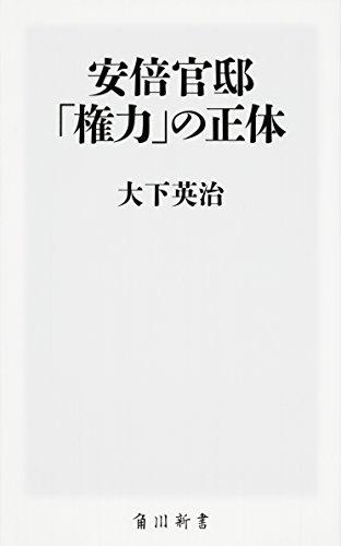 安倍官邸 「権力」の正体 (角川新書)