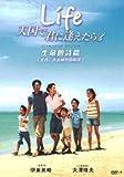 Life Tears in Heaven / Tengoku De Kimi Ni Aetara Japanese Movie Dvd (Adapted Real Story From Popular and Heartwarming Novel)